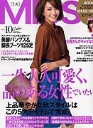 「MISS」10月号