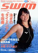 「SWIM」2月号
