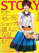 「STORY」7月号
