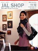 JAL機内販売誌11月・12月号